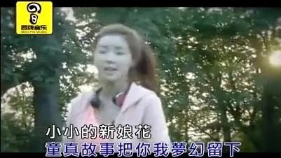 小小新娘花(热度:65)由A华宇烟具鱼神集团翻唱,原唱歌手云飞儿