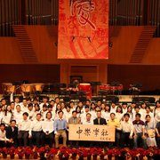北京大学中乐学社