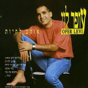 Ofer Levi