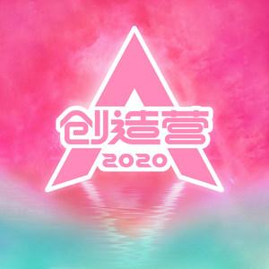 黄子韬的音乐_创造营2020学员 - QQ音乐-千万正版音乐海量无损曲库新歌热歌天天 ...