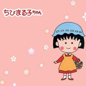 乙女の微笑み樱桃小丸子的音乐日记
