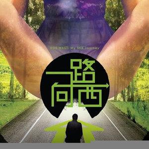 一路向西的主页,歌曲,专辑_qq音乐-音乐你的生