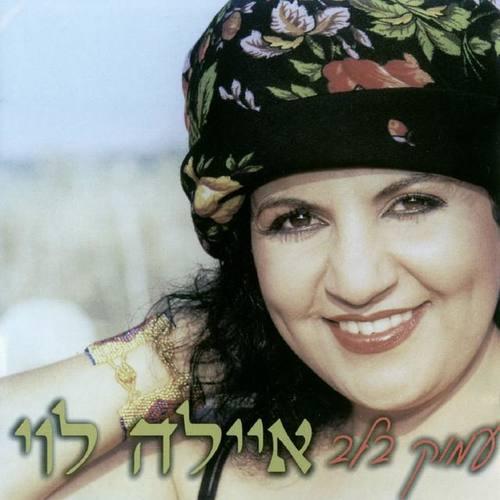איילה לוי