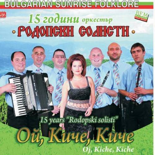Rhodope Soloists Orchestra