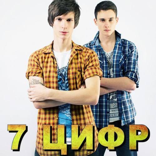 7 Tsifr