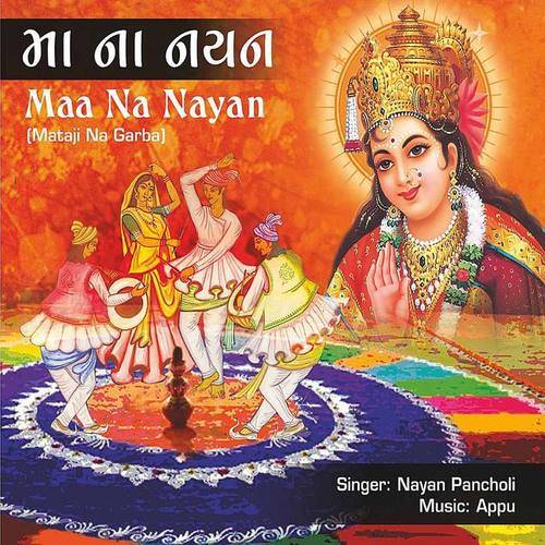 Download Lagu Nayan Pancholi beserta daftar Albumnya