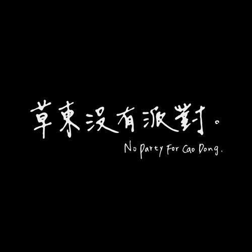 如常 草东没有派对