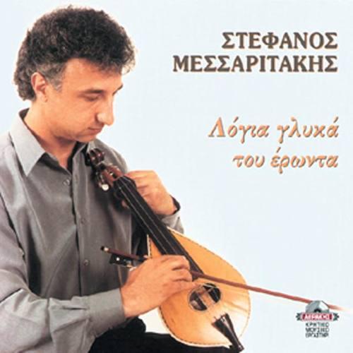 Stefanos Messaritakis