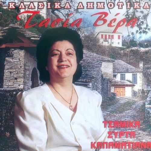 Tasia Vera