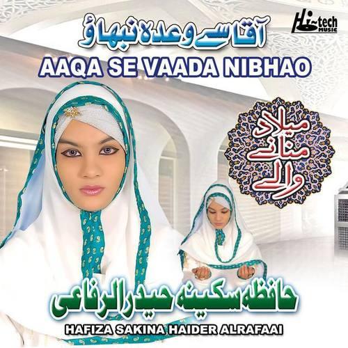 Hafiza Sakina Haider Alrafaai