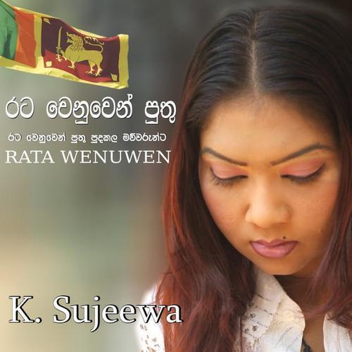 K Sujeewa