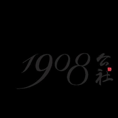 1908公社