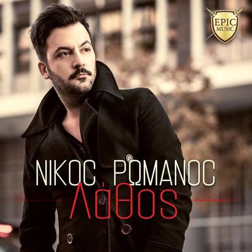 Nikos Romanos