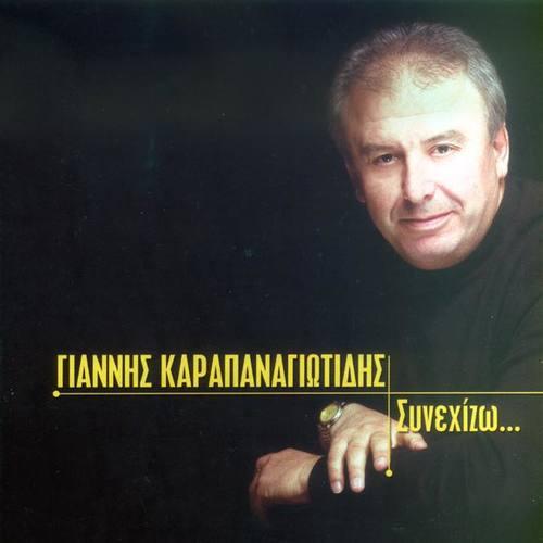 Giannis Karapanagiotidis