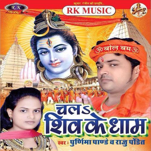 Purnima Panday