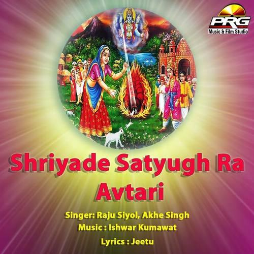 Raju Siyol