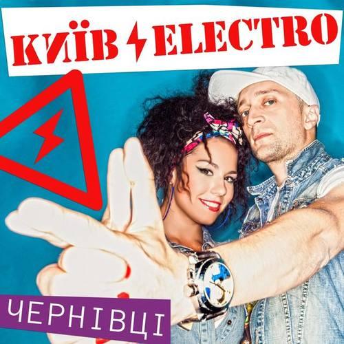 Киевэлектро