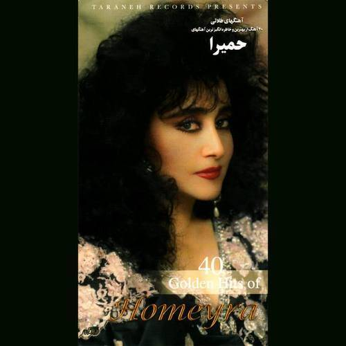 Download song Homeyra with list Albums