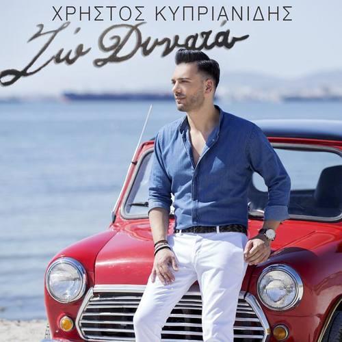 Christos Kyprianidis