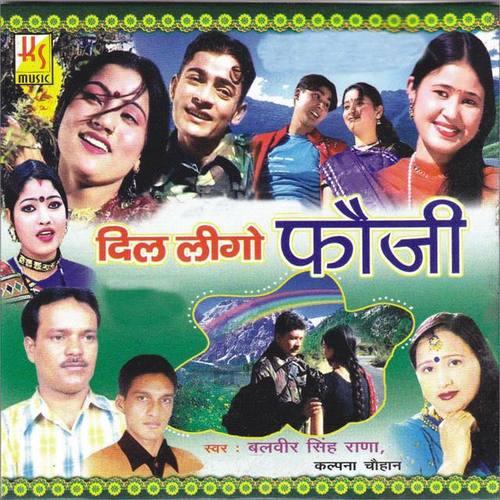 Kalpna Chauhan
