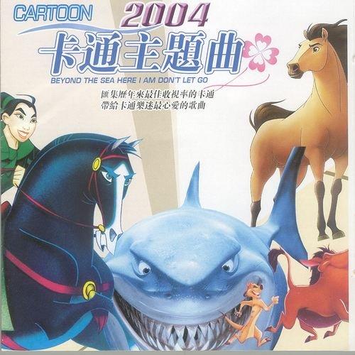 2004卡通主题曲