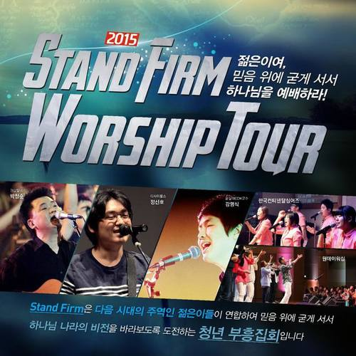 Stand Firm United Worship