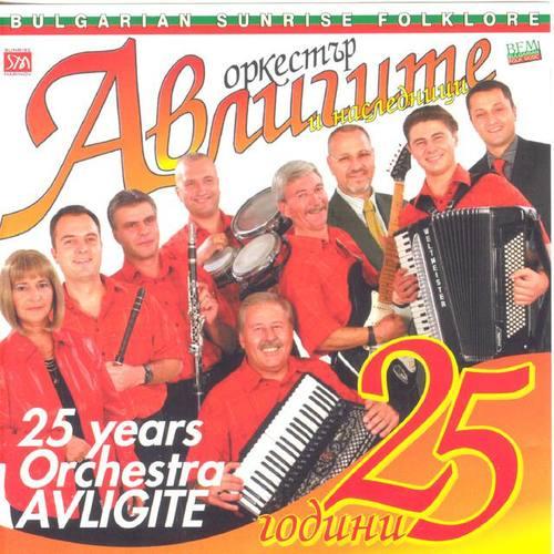 Avligite Orchestra