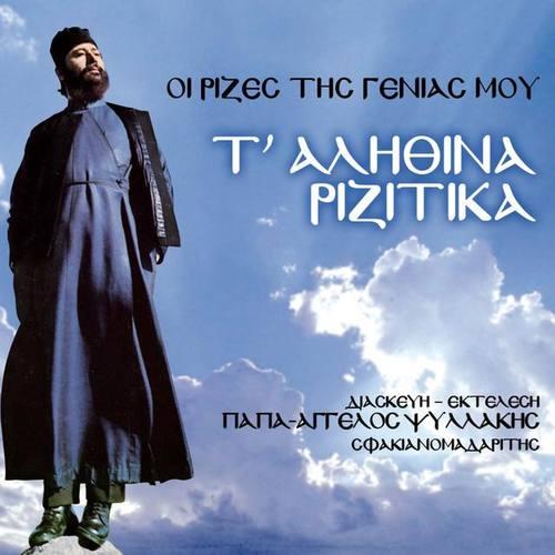Papa Aggelos Psyllakis