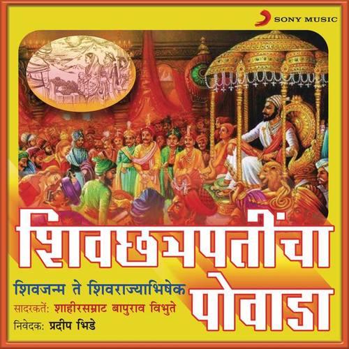 Shahir Samrat Bapurao Vibhute