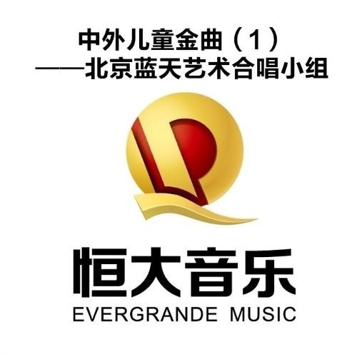 北京蓝天艺术合唱小组