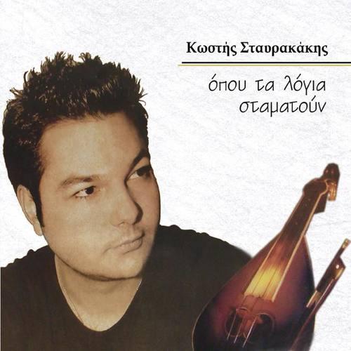 Kostis Stavrakakis