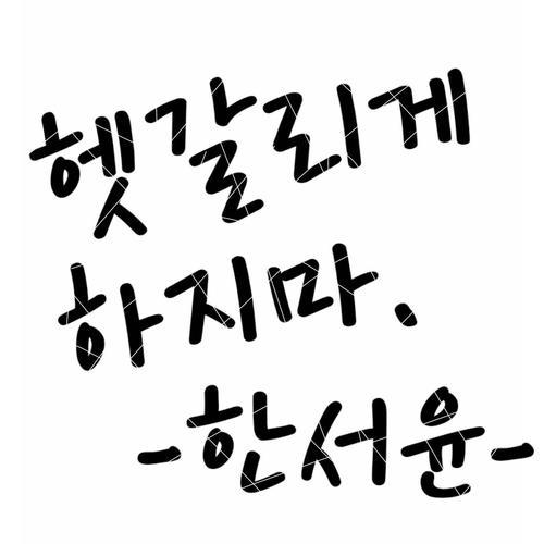 Han Seo Yoon