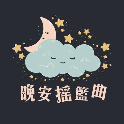 晚安摇篮曲