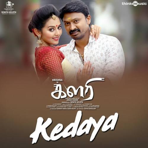 Download Kani Mozhiyae (From