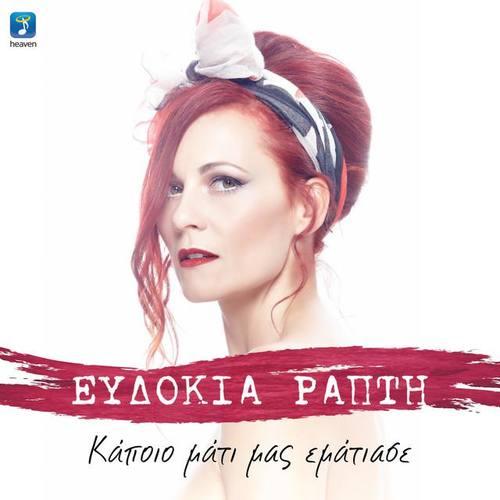 Evdokia Rapti