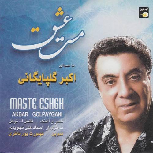 Akbar Golpaygani