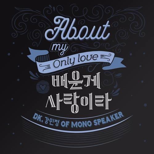 Kang Min Jung (Mono Speaker)
