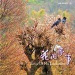 书香音乐世纪典藏系列之五·花间梦事