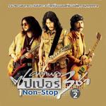 ฟังเพลงอัลบั้ม คาราบาว ซุปเปอร์ 3 ช่า Non-Stop Vol.2