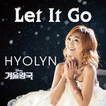 Let It Go (겨울왕국 OST 효린 버전)