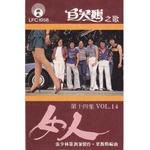 蕙兰瑜伽音乐CD3 夏日天堂 张蕙兰