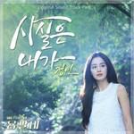 용팔이 OST - Part.3