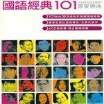 国语经典101