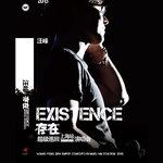 存在·超级巡回上海演唱会