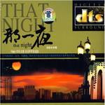 那一夜 - 刘紫玲 - 音乐库 - QQ音乐