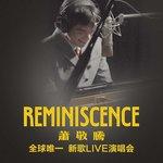 Reminiscence 全球唯一新歌Live演唱会