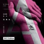 我最亲爱的张惠妹 - 给自己的精选 (2015 Edition)