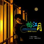 揭阳电台综合广播《榕江月倾听》潘琼林专访