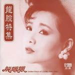 龙飘飘/歌手:龙飘飘 语言:国语发行时间:1991/01/01 网友评分:暂无...