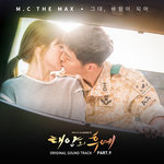 태양의 후예 OST - Part.9